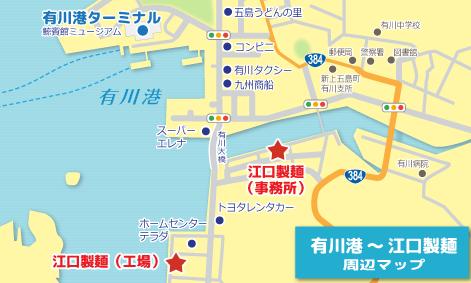 有川港~江口製麺 周辺マップ