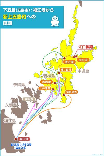 福江港から上五島へは、青方港・郷ノ首港・若松港・土井浦港・奈良尾港の5箇所に航路があります。各港から江口製麺までは、車かバスで所要15分~45分です。