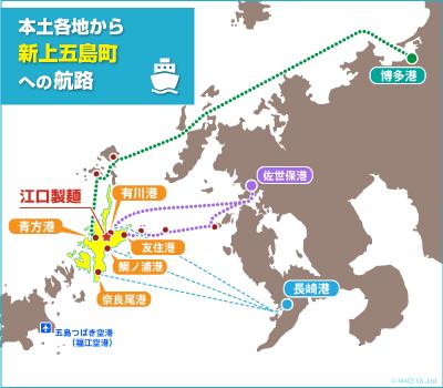 新上五島町への船は博多港・佐世保港・長崎港の3箇所から出ています。長崎港からは有川港・鯛ノ浦港・奈良尾港に、佐世保港からは有川港・友住港に、博多港からは青方港に船が着きます。