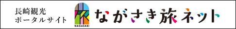 長崎観光ポータルサイト「ながさき旅ネット」